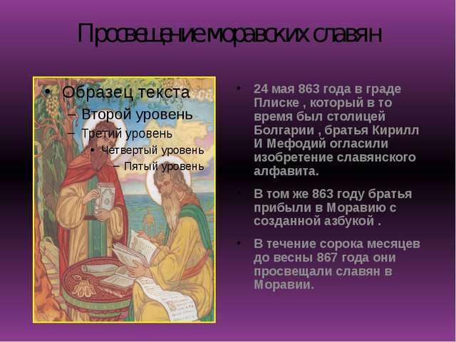 Просвещение моравских славян 24 мая 863 года в граде Плиске , который в то вр...