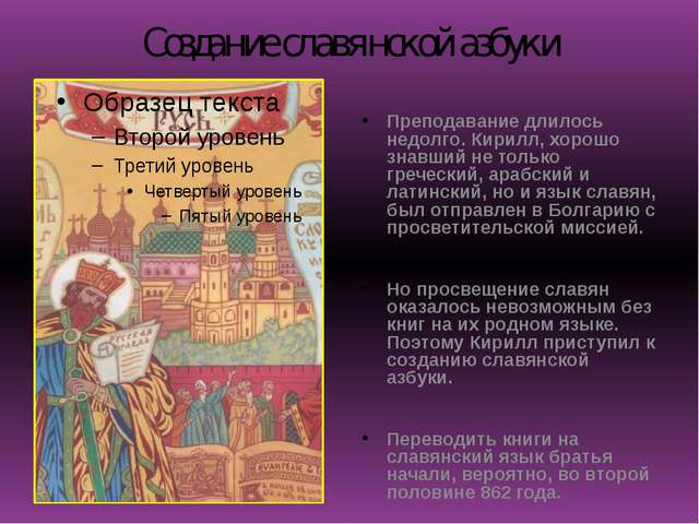 Создание славянской азбуки Преподавание длилось недолго. Кирилл, хорошо знавш...