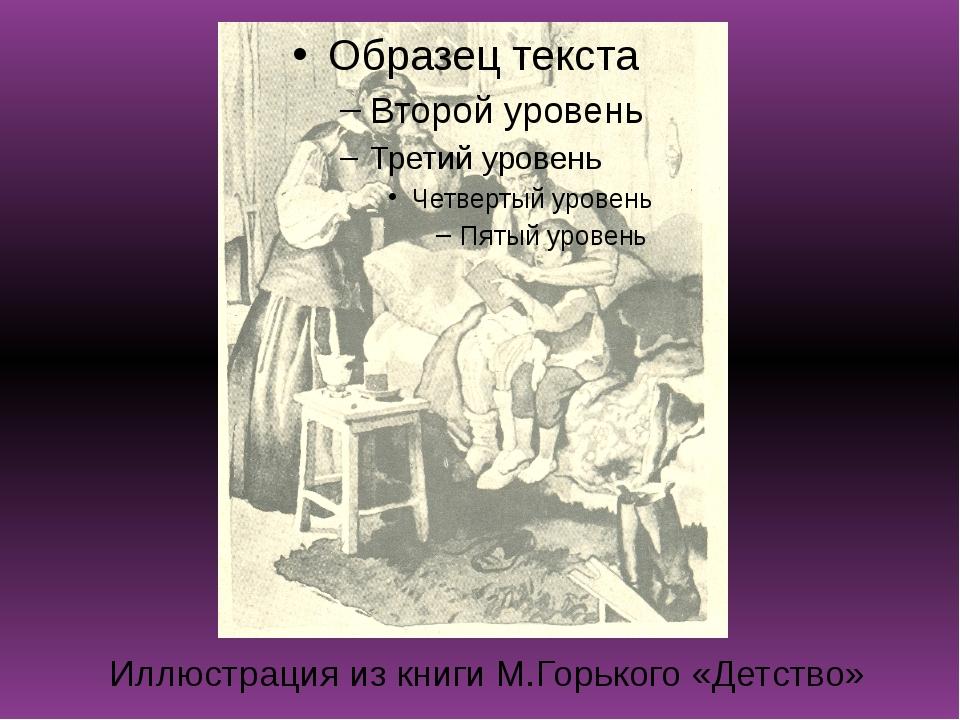 Иллюстрация из книги М.Горького «Детство»