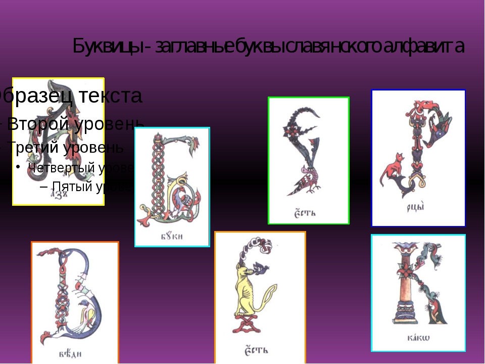 Буквицы - заглавные буквы славянского алфавита