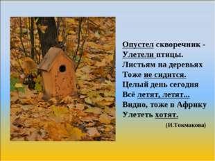 Опустел скворечник - Улетели птицы. Листьям на деревьях Тоже не сидится. Цел