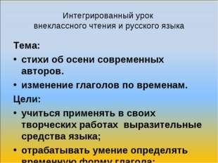 Интегрированный урок внеклассного чтения и русского языка Тема: стихи об осен