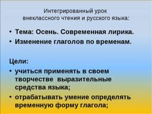 Интегрированный урок внеклассного чтения и русского языка: Тема: Осень. Совре