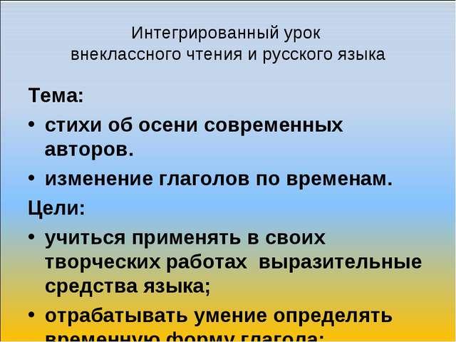 Интегрированный урок внеклассного чтения и русского языка Тема: стихи об осен...