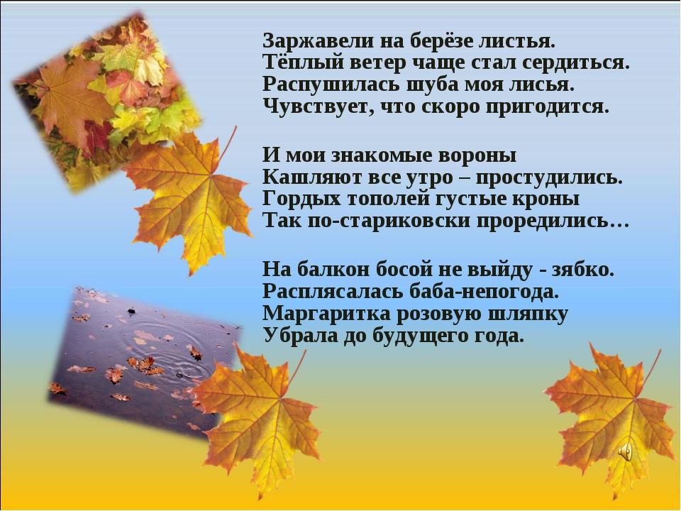Заржавели на берёзе листья. Тёплый ветер чаще стал сердиться. Распушилась шуб...