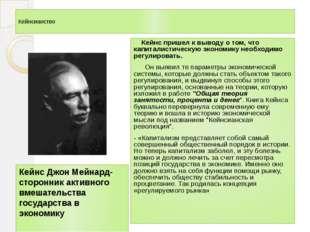 Кейнсианство Кейнс пришел к выводу о том, что капиталистическую экономику не