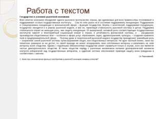 Работа с текстом Государство в условиях рыночной экономики Всех агентов эконо