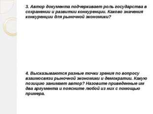 3. Автор документа подчеркивает роль государства в сохранении и развитии конк