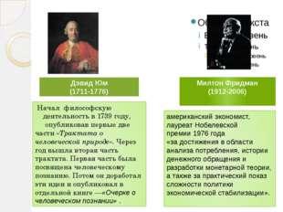 Дэвид Юм (1711-1776) Милтон Фридман (1912-2006) Начал философскую деятельност