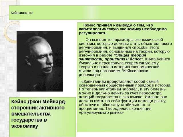 Кейнсианство Кейнс пришел к выводу о том, что капиталистическую экономику не...