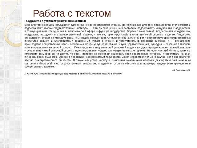 Работа с текстом Государство в условиях рыночной экономики Всех агентов эконо...