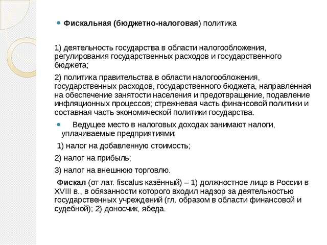 Фискальная (бюджетно-налоговая) политика 1) деятельность государства в облас...
