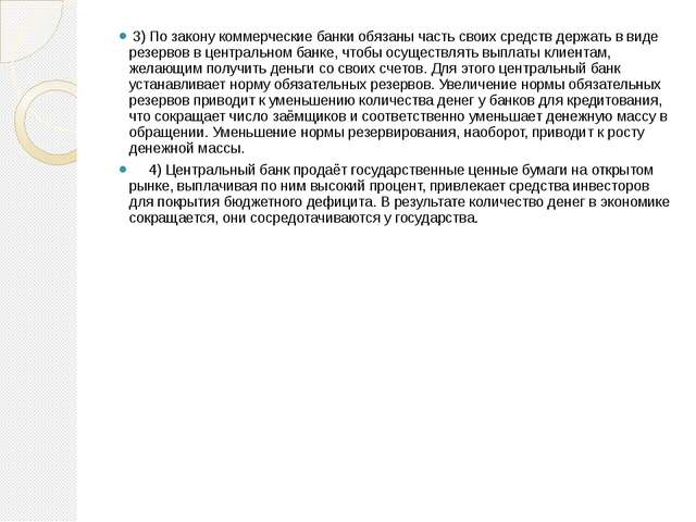 3) По закону коммерческие банки обязаны часть своих средств держать в виде р...