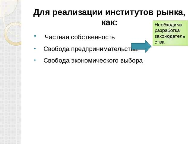Для реализации институтов рынка, как: Частная собственность Свобода предприни...