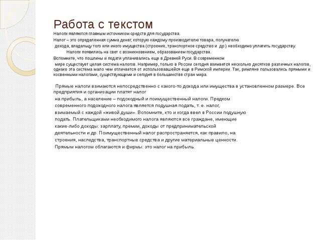 Работа с текстом Налоги являются главным источником средств для государства....