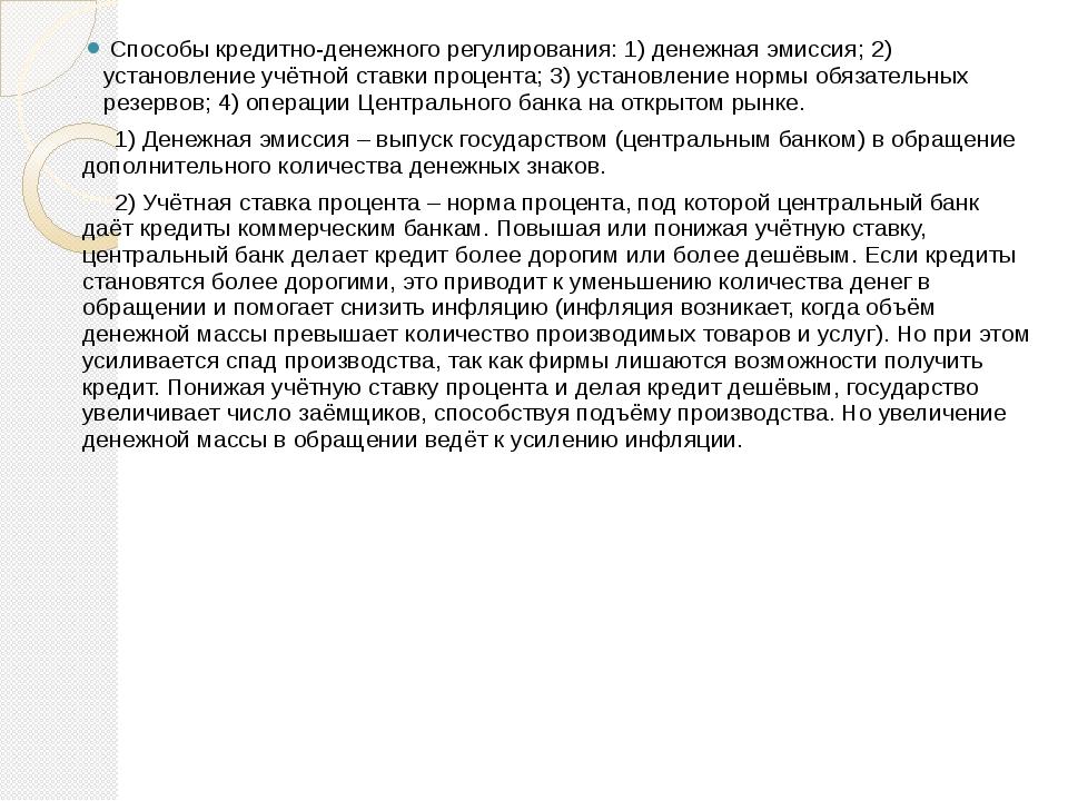 Способы кредитно-денежного регулирования: 1) денежная эмиссия; 2) установлен...