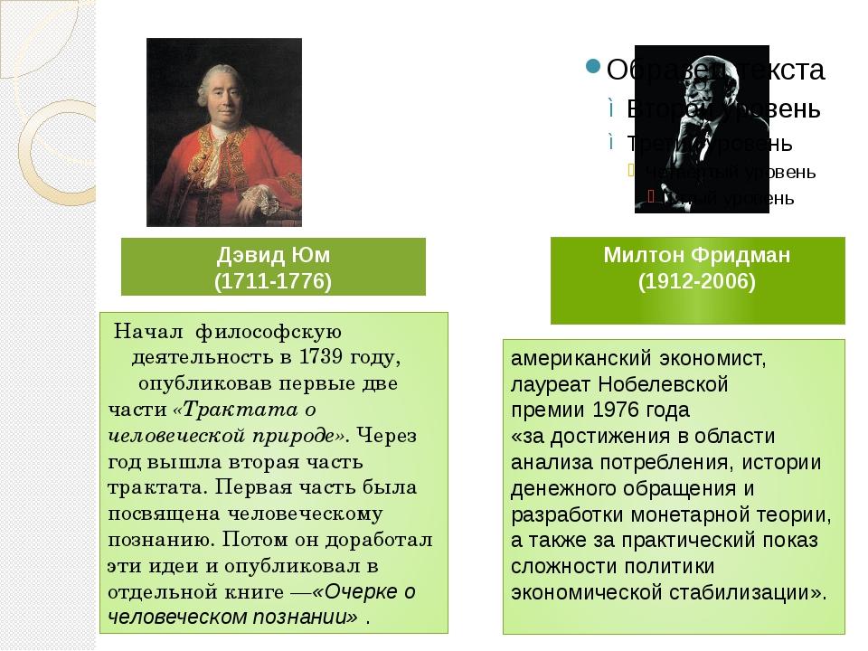 Дэвид Юм (1711-1776) Милтон Фридман (1912-2006) Начал философскую деятельност...