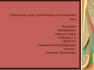 Презентация к уроку «Архитектурные стили различных эпох» Выполнила: преподав
