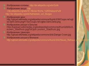 Изображение колонны: http://de.wikipedia.org/wiki/Gotik Изображение свода: ht
