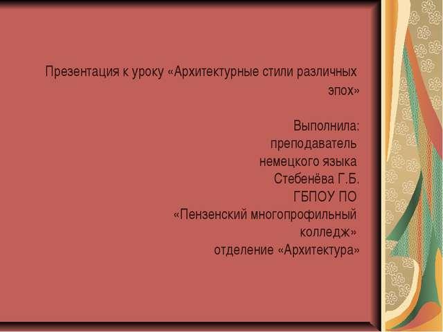 Презентация к уроку «Архитектурные стили различных эпох» Выполнила: преподав...