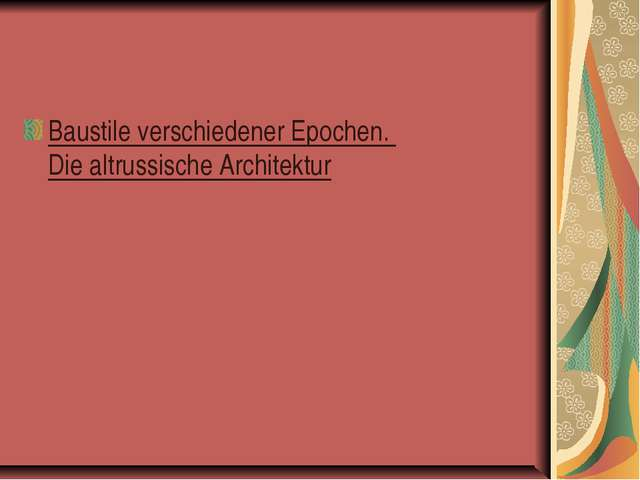 Вaustile verschiedener Epochen. Die altrussische Architektur