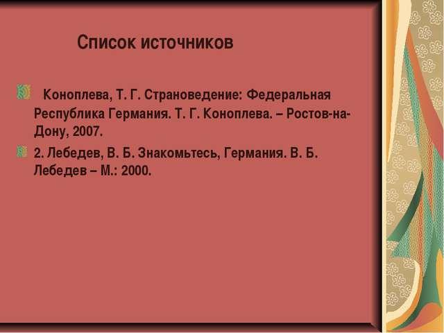 Список источников Коноплева, Т. Г. Страноведение: Федеральная Республика Гер...