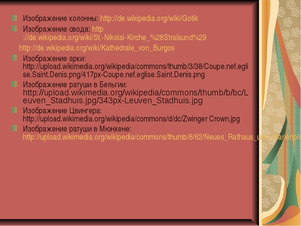 Изображение колонны: http://de.wikipedia.org/wiki/Gotik Изображение свода: ht...
