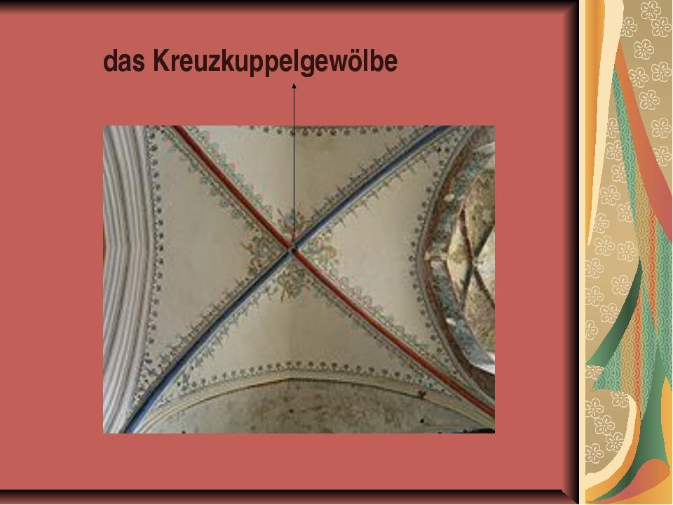 das Kreuzkuppelgewölbe