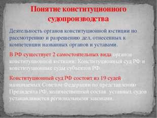 Деятельность органов конституционной юстиции по рассмотрению и разрешению дел