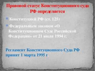 Конституцией РФ (ст. 125) Федеральным законом «О Конституционном Суде Российс