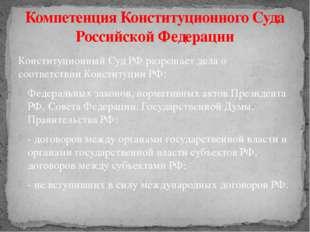 Конституционный Суд РФ разрешает дела о соответствии Конституции РФ: Федераль