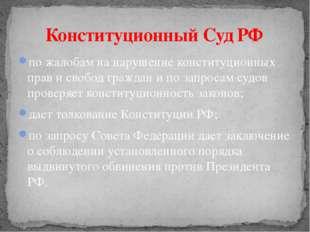 по жалобам на нарушение конституционных прав и свобод граждан и по запросам с
