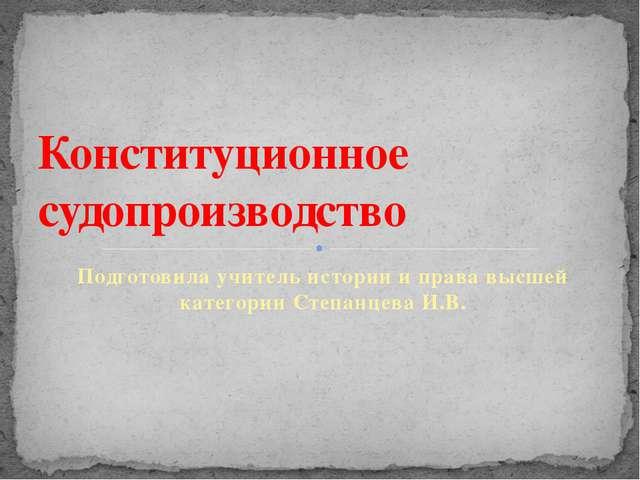 Подготовила учитель истории и права высшей категории Степанцева И.В. Конститу...