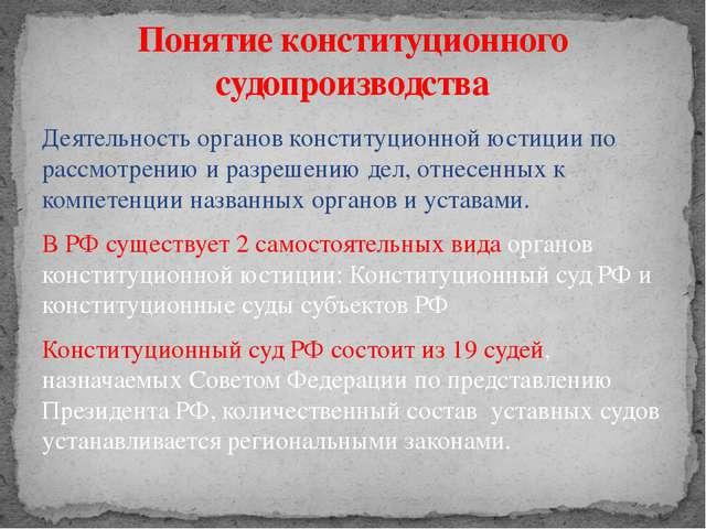 Деятельность органов конституционной юстиции по рассмотрению и разрешению дел...