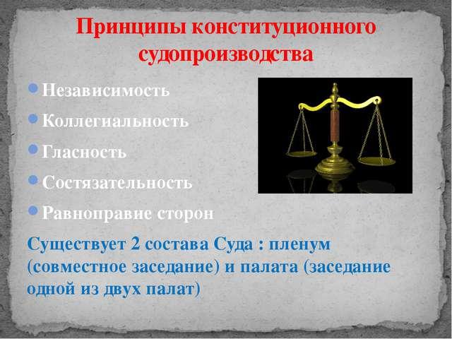 Независимость Коллегиальность Гласность Состязательность Равноправие сторон С...