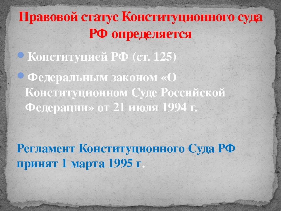 Конституцией РФ (ст. 125) Федеральным законом «О Конституционном Суде Российс...