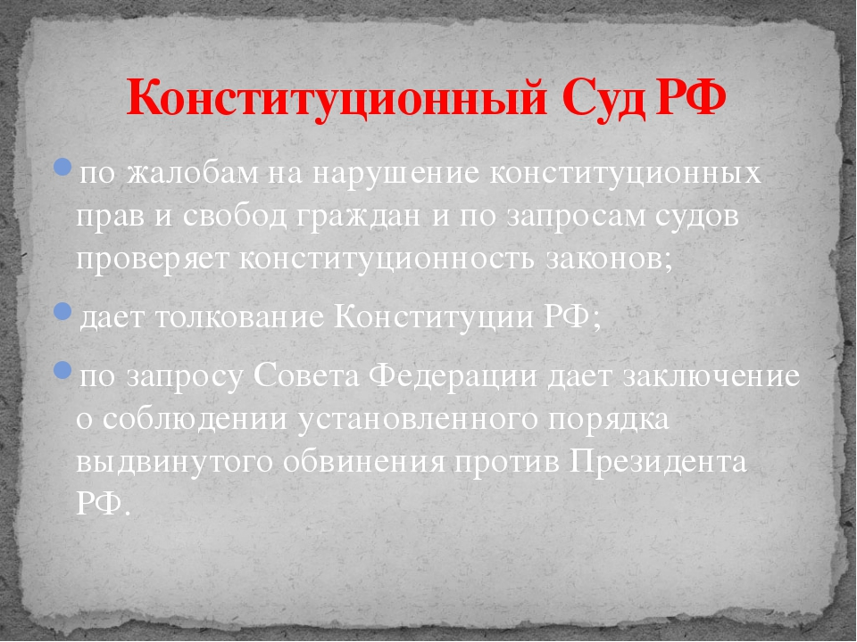 по жалобам на нарушение конституционных прав и свобод граждан и по запросам с...