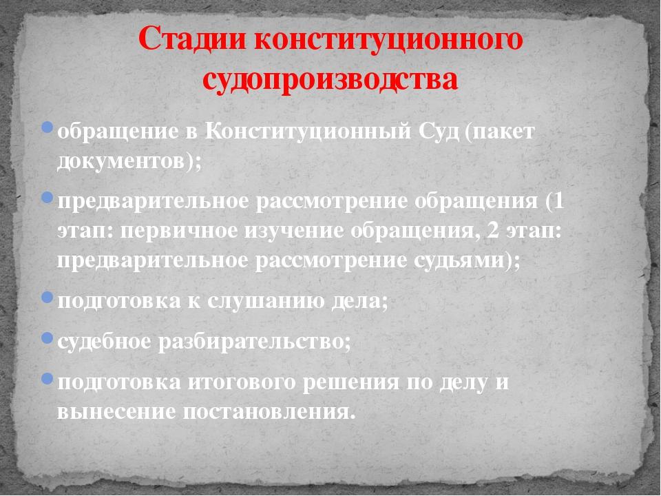 обращение в Конституционный Суд (пакет документов); предварительное рассмотре...