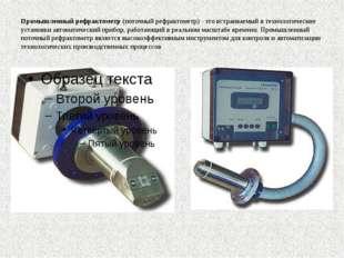 Промышленный рефрактометр(поточный рефрактометр) - это встраиваемый в технол
