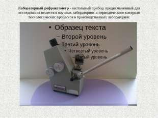 Лабораторный рефрактометр- настольный прибор, предназначенный для исследован