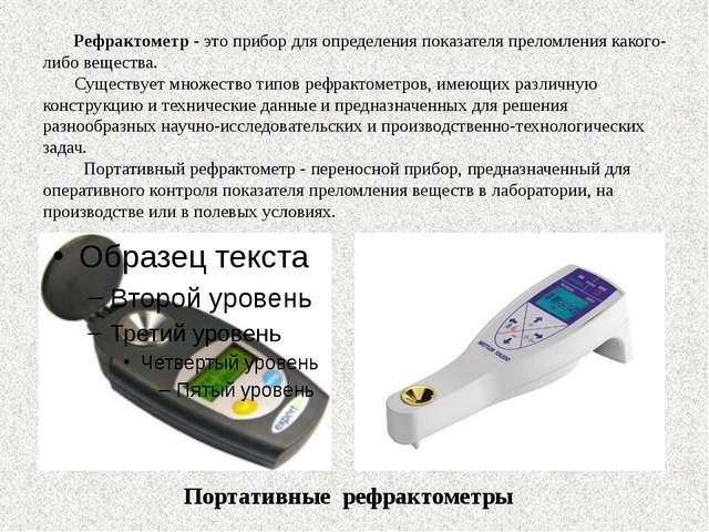 Рефрактометр - это прибор для определения показателя преломления какого-либо...