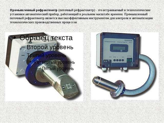 Промышленный рефрактометр(поточный рефрактометр) - это встраиваемый в технол...