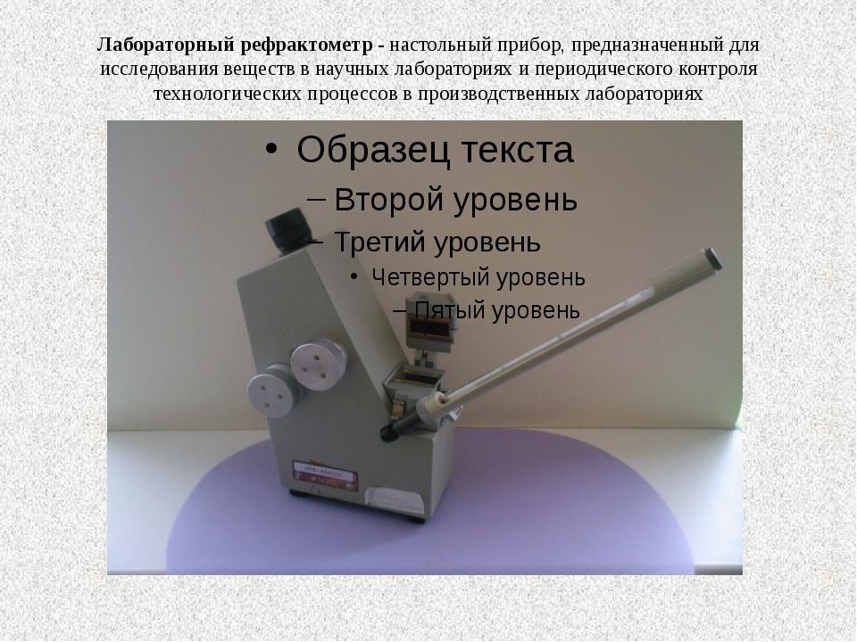Лабораторный рефрактометр- настольный прибор, предназначенный для исследован...