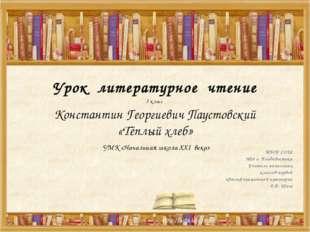 Урок литературное чтение 3 класс Константин Георгиевич Паустовский «Тёплый хл