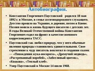Автобиография. Константин Георгиевич Паустовский родился 18 мая 1892 г. в Мос