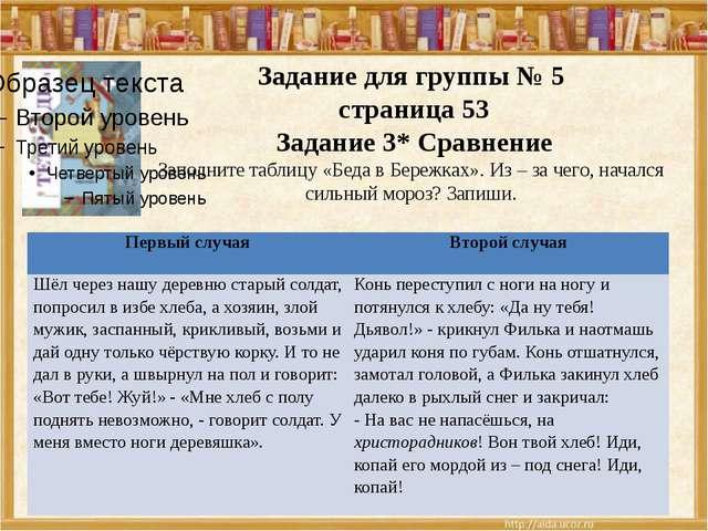 Задание для группы № 5 страница 53 Задание 3* Сравнение Заполните таблицу «Б...