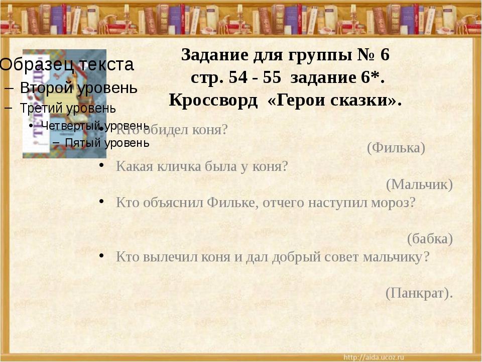 Задание для группы № 6 стр. 54 - 55 задание 6*. Кроссворд «Герои сказки». Кт...