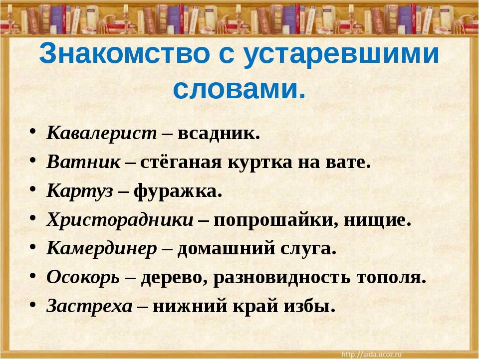 Устаревшие слова историзмы архаизмы