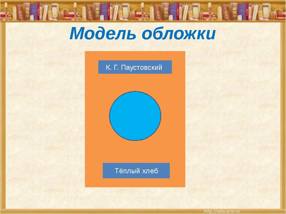 Модель обложки К. Г. Паустовский Тёплый хлеб