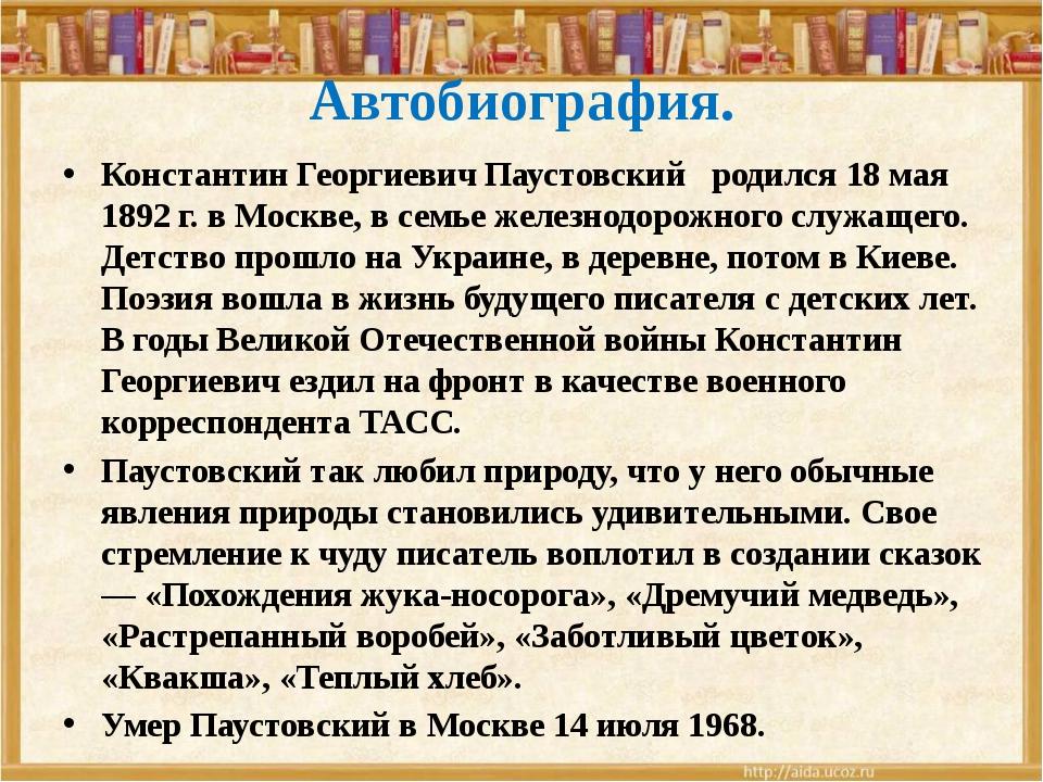 Автобиография. Константин Георгиевич Паустовский родился 18 мая 1892 г. в Мос...